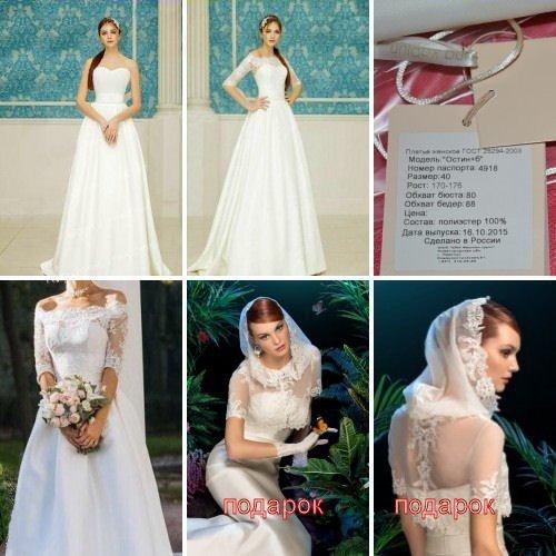 Свадебное платье примерить по