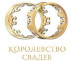 Королевство свадеб в Москве (апрель, Москва)