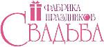 Фабрика праздников: свадьба (Санкт-Петербург)