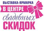 В центре свадебных скидок! (апрель, Санкт-Петербург)