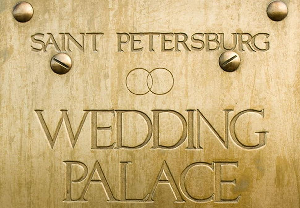 Спб регистрация брака онлайн