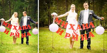 Атрибутика для свадьбы для фотосессии